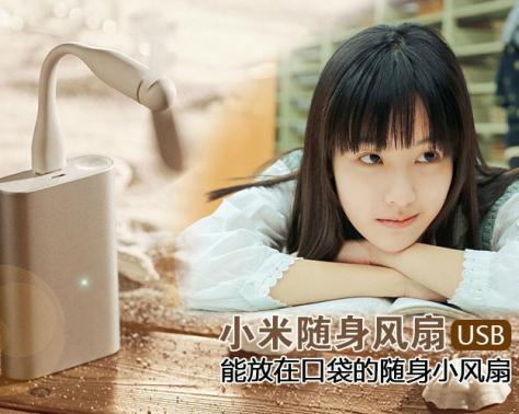随身风扇USB小米形迷你笔记本电脑小电移动电源风扇