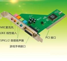 赔本促销全新8738芯片高保真PCI台式声卡