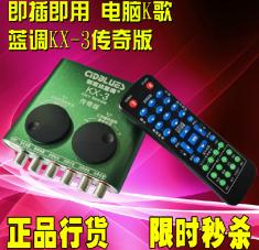 创意达蓝调 KX-3传奇版 USB笔记本外置声卡 专业K歌 喊麦 带遥控器