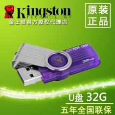 原装正品金士顿DT101G2 32g u盘金属旋转创意u盘
