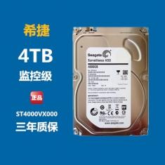 正品希捷1T- 2T-3T-4T台式机硬盘 SATA3 监控级硬盘