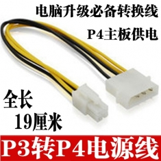 P3转P4主板供电线 D型口转小4口电源转换线