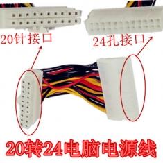 电源20针转24孔转接线