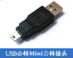 USB公对Mini 公 T型 5P USB转换头