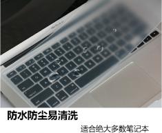 透明硅胶笔记本电脑键盘膜保护膜 通用型14 15 15.6 17寸防尘防水