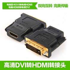 DVI转HDMI转接头24+5显卡dvi接头接电视高清线