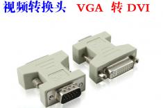 VGA针转高清DVI转接头