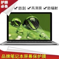 笔记本内屏膜三层 保护电脑屏幕高清 防辐射贴膜 屏幕膜