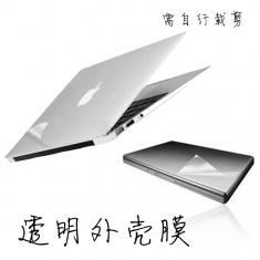 笔记本外壳透明贴膜14寸以下使用