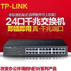原装正品TP-LINK TL-SG1024DT 24口千兆交换机 网络全千兆交换机