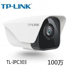 TPlink-TL-IPC303K 红外摄像机 100万数字IPC监控 超市监控