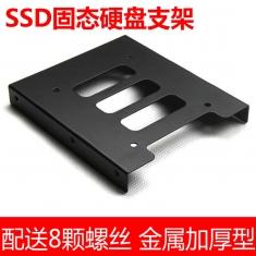 金属加厚2.5转3.5硬盘架 2.5寸SSD固态硬盘支架 2.5寸转3.5寸托架
