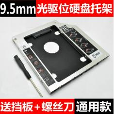 笔记本光驱位硬盘托架2.5寸 SSD固态硬盘盒 光驱支架9.5mm SATA3