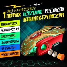 雷技闪电侠激光自定义鼠标 8键游戏鼠标 发光电竞鼠标 电脑鼠标