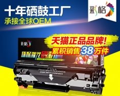 彩格388A硒鼓 适用惠普388A硒鼓 88A硒鼓 HP1007 1008 M1136 P1108