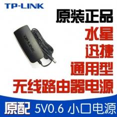 原装TP-LINK 无线路由器交换机电源适配器5V 0.6A 迅捷水星通用