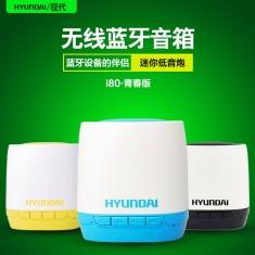 HYUNDAI/现代 i80青春版 无线蓝牙小音箱 便携户外插卡迷你低音炮