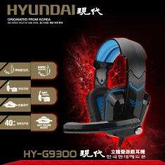 HYUNDAI/现代 HY-G9300游戏耳机头戴式台式PC电脑耳麦带话筒CF