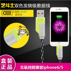 艺斗士ET521 彩色编网适用于苹果iphone6/6P/5S数据线 兼容IOS系统带包装