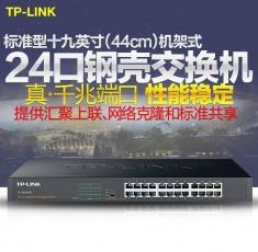 原装正品TP-LINK TL-SG1024T 24口千兆交换机 24口标准式十九英寸机架式