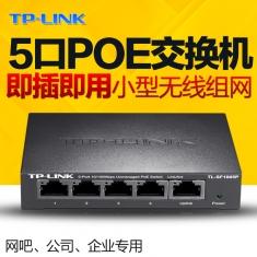 TP-LINK TL-SF1005P 5口百兆POE交换机四口全供电 视频监控AP专用