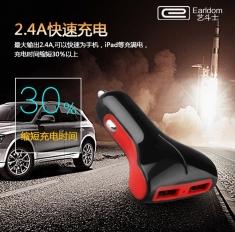 艺斗士ES-151车载充电器 双usb车充足2.4A手机充电器 车载点烟器充电头带包装