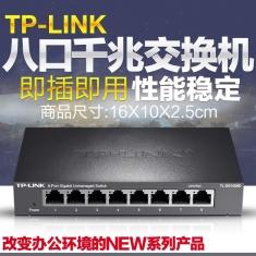 TP-LINK TL-SG1008D 8口千兆交换机 企业网络监控 TPLINK工业级