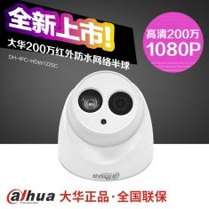 大华DH-IPC-HDW1225C 200万半球网络监控摄像头数字高清夜视半球监控器