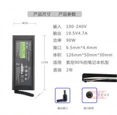 原装金陵声宝 19.5V 4.7A 6.5*4.4针适用于索尼笔记本电脑型号VPCS系列充电器 电源适配器独立纸盒包装