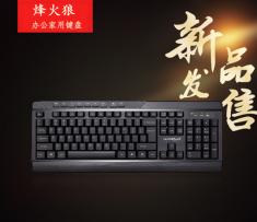 新品烽火狼FK-233无线单键盘多媒体镭雕防水黑白可选