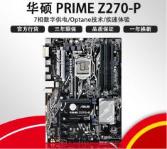 华硕PRIME Z270-P 游戏超频主板 华硕大师豪华大板 支持6500 7350K 7500 7700 7700K