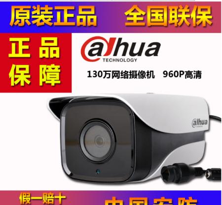 大华DH-IPC-HFW2125M-I1  网络高清摄像机130万 960p单灯