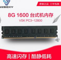 威士奇DDR3 4G-8G 1600台式原装颗粒 兼容1333兼容双通道三年换新