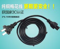 品牌3C认证1.5米黑色直头3X0.75平方笔记本三孔电源线国标 带PP袋包装