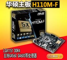 华硕h110M-F DDR4 M-ATX主板 LGA1151 上6代7代 CPU