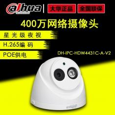 大华DH-IPC-HDW4431C-A-V2/HDW4433C-A  400万POE监控高清网络摄像头带音频