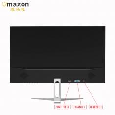 威马逊M24S/M24L 23.6寸ADS屏 高清VGA+HDMI超薄无边框广视角金属电脑液晶显示器