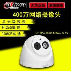大华DH-IPC-HDW4436C-A-v2/4438C-A-V2混发  400万H.265红外半球摄像头音频网络摄像机