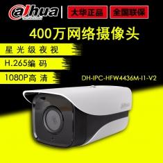 大华DH-IPC-HFW4436M-I1-V2网络监控400W摄像机H.265红外监控摄像头