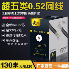 安润达D615B超五类8芯0.52铜包铝家装工程网线足300米新料130米无阻上网