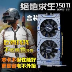 影驰/七彩虹/华硕混发GTX750Ti 骁将双风扇 2G DDR5 128Bit 游戏独立显卡 盒包