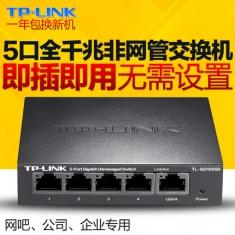TP-LINK TL-SG1005D 5口全千兆交换机 钢壳4分线器 1000M网络监控