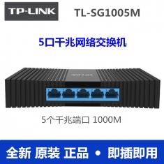 TP-LINK普联TL-SG1005M全千兆5口以太网络交换机