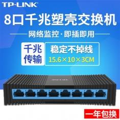 TP-LINK TL-SG1008M 8口千兆交换机八口以太网集分线器监控分流器