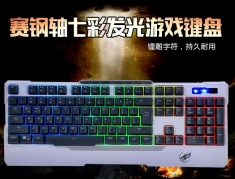 烽火狼机械师v5发光游戏键盘 机械手感背光有线台式电脑网吧USB键盘夜光