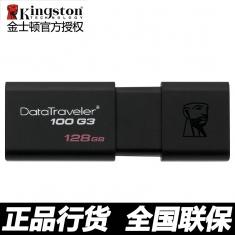 原装正品金士顿U盘128gu盘 高速USB3.0 DT100 G3 128G U盘伸缩款