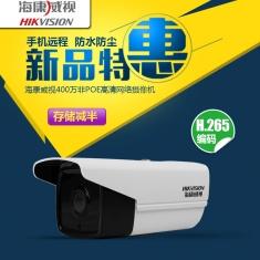 海康威视DS-2CD3T45D-I3 400万265高清网络监控摄像头