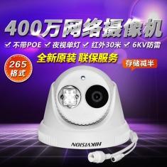 海康威视 DS-2CD3345D-I 400万高清网络数字半球摄像机监控摄像头