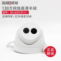 海康威视DS-2CD1311-I 130万网络高清监控摄像头 POE红外摄像机