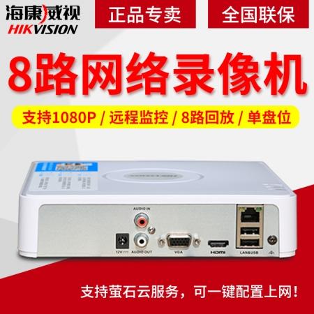 海康威视DS-7108N-F1(B) 8路H265网络硬盘录像机NVR 高清云远程NVR